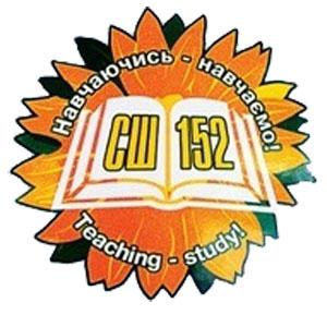 Спеціалізована школа І-ІІІ ступенів №152 з поглибленим вивченням англійської мови Деснянського району міста Києва