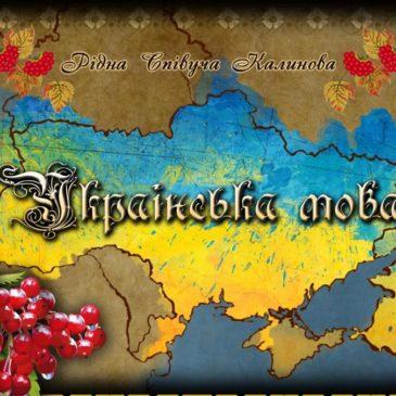 Дистанційне навчання на період карантину українська мова 6 клас